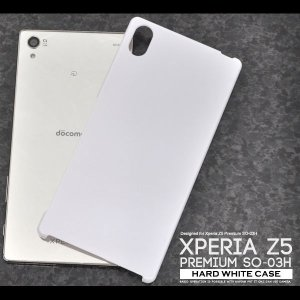 Xperia Z5 Premium ケース ハードホワイトケース ハードケース カバー エクスペリア z5 プレミアム SO-03H|selectshopsig