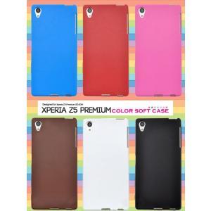 Xperia Z5 Premium ケース カラーソフトケース ソフトケース シリコンケース カバー エクスペリア z5 プレミアム SO-03H|selectshopsig