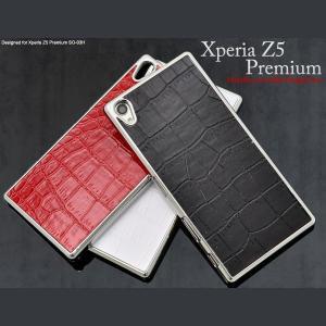 Xperia Z5 Premium ケース メタリッククロコダイルレザーデザインケース ハードケース カバー|selectshopsig
