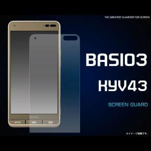 BASIO3 KYV43 KYV43SNA フィルム 液晶保護シール ベイシオスリー スマホフィルム|selectshopsig