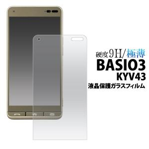 BASIO3 KYV43 KYV43SNA フィルム 9H強化ガラス液晶保護フィルム ベイシオスリー スマホフィルム|selectshopsig