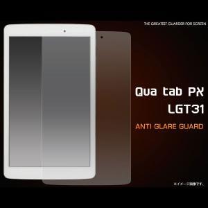 Qua tab PX LGT31 フィルム 反射防止液晶保護シール シール キュアタブ タブレット selectshopsig