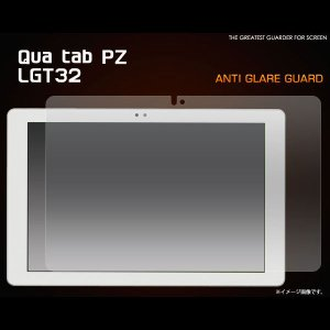 Qua tab PZ LGT32 フィルム 反射防止液晶保護シール シール キュアタブ タブレット selectshopsig