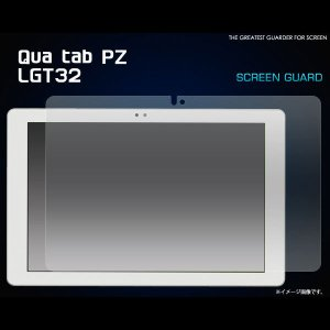 Qua tab PZ LGT32 フィルム 液晶保護シール シール キュアタブ タブレット selectshopsig