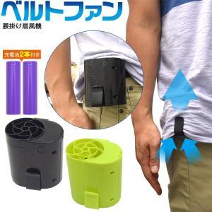ベルトファン 充電式扇風機|selectshopsig