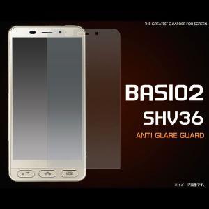 BASIO2 SHV36 フィルム 反射防止液晶保護シール ベイシオ ツー スマホフィルム|selectshopsig