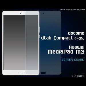 dtab Compact d-01J/MediaPad M3 フィルム 液晶保護シール シール ディータブコンパクト メディアパッド タブレット selectshopsig