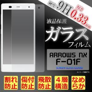 ARROWS NX F-01F フィルム 液晶保護フィルム 9H 強化ガラス 液晶 保護 カバー selectshopsig