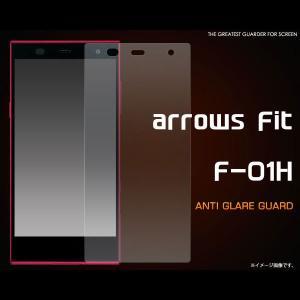 arrows Fit F-01H/arrows M02/arrows RM02 フィルム 反射防止液晶保護シール シール アローズ スマートフォン selectshopsig