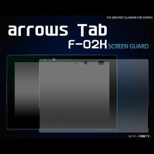 arrows Tab F-02K フィルム 液晶保護シール アローズ タブ タブレットフィルム