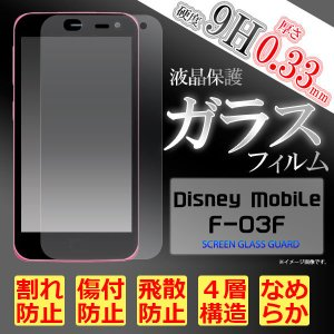Disney Mobile F-03F フィルム 液晶保護フィルム 9H 強化ガラス 液晶 保護 カバー|selectshopsig