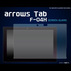 arrows Tab F-04H フィルム 液晶保護シール アローズ タブ タブレット