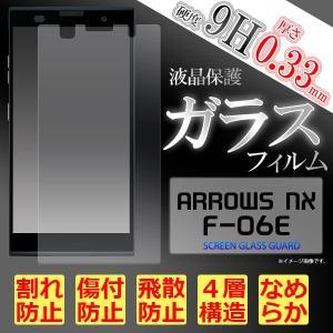 ARROWS NX F-06E フィルム 液晶保護フィルム 9H 強化ガラス 液晶 保護 カバー selectshopsig