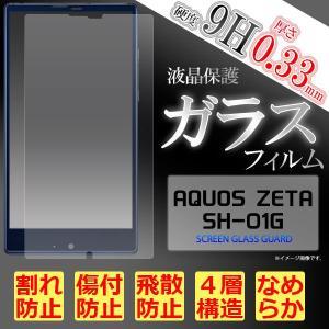 AQUOS ZETA SH-01G/DisneyMobile SH-02G フィルム 液晶保護フィルム 9H 強化ガラス 液晶 保護 カバー|selectshopsig