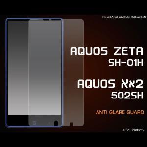 AQUOS ZETA SH-01H/AQUOS Xx2 50...