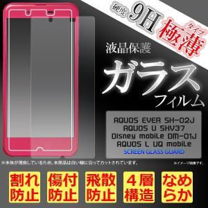 AQUOS EVER SH-02J/U SHV37/L UQ mobile/Disney mobile DM-01J フィルム 液晶保護フィルム|selectshopsig