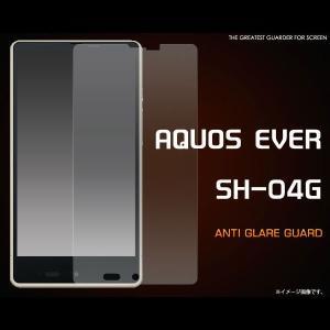 AQUOS EVER SH-04G フィルム 反射防止液晶保...