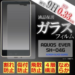 AQUOS EVER SH-04G フィルム 液晶保護フィル...