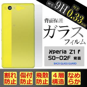 Xperia Z1 f SO-02F フィルム 背面保護フィルム 背面強化ガラスフィルム 背面用|selectshopsig