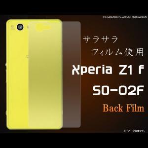 Xperia Z1 f SO-02F フィルム 背面保護シール 保護 カバー シート シール エクスペリア Z1f スマートフォン|selectshopsig