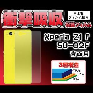 Xperia Z1 f SO-02F フィルム 背面衝撃吸収保護シール 保護 カバー シート シール エクスペリア Z1f スマートフォン|selectshopsig