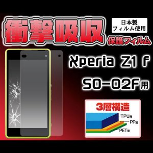 Xperia Z1 f SO-02F フィルム 衝撃吸収液晶保護シール シール エクスペリア Z1f スマートフォン|selectshopsig