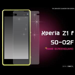 Xperia Z1 f SO-02F フィルム ラメ液晶保護シール シール エクスペリア Z1f スマートフォン|selectshopsig