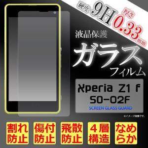 Xperia Z1 f SO-02F フィルム 液晶保護フィルム 9H 強化ガラス 液晶 保護 カバー|selectshopsig