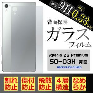 Xperia Z5 Premium フィルム 背面保護フィルム 背面強化ガラスフィルム 背面用|selectshopsig