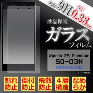 Xperia Z5 Premium フィルム 液晶保護フィルム 9H 強化ガラス 液晶 保護 カバー|selectshopsig