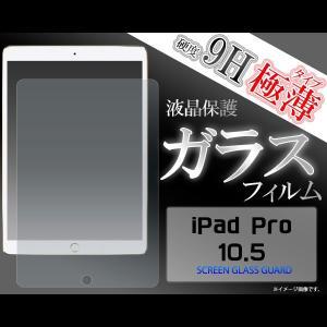 iPad Pro 10.5インチ フィルム 液晶保護フィルム 9H 強化ガラス 液晶 保護 selectshopsig