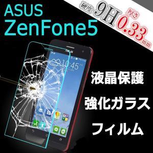 ASUS ZenFone5 フィルム 強化ガラス液晶保護フィルム 9H selectshopsig