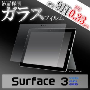 Microsoft Surface 3 フィルム 液晶保護フィルム 9H 強化ガラス シール サーフェス マイクロソフト タブレット|selectshopsig