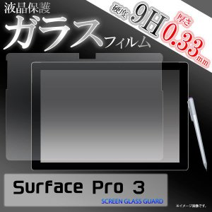 Microsoft Surface Pro 3 フィルム 液晶保護フィルム 9H 強化ガラス シール サーフェス プロ マイクロソフト タブレット|selectshopsig