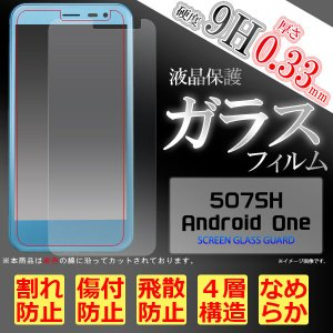 507SH Android One フィルム 液晶保護フィルム 9H 強化ガラス 液晶 保護 カバー|selectshopsig