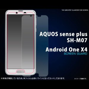 AQUOS sense plus SH-M07/Android One X4 フィルム 液晶保護シール 液晶 保護 カバー シート シール アクオス アンドロイドワン スマホフィルム|selectshopsig