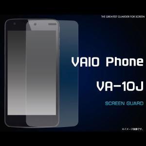 VAIO Phone VA-10J フィルム 液晶保護シール シール バイオフォン スマートフォン