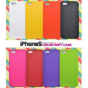iPhone SE/5s/5 ケース カラーソフトケース ソフトケース カバー アイフォン se 5s 5 アイホン iPhoneケース アイフォンケース|selectshopsig