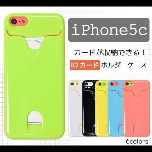 iPhone 5c ケース IDカードホルダーハードケース ...
