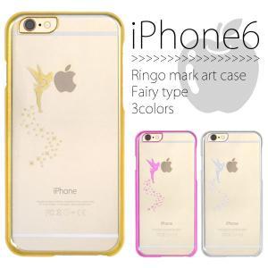 iPhone6s iPhone6 ケース リンゴマークアートケース 妖精タイプ ハードケース アイフォン6 ケース|selectshopsig