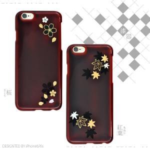 iPhone6s iPhone6 ケース 桜 紅葉 越前漆塗り ハードケース|selectshopsig