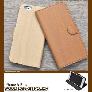 iPhone6s Plus iPhone6 Plus ケース ウッドデザインスタンドケース 手帳型ケース アイフォン6 プラス ケース|selectshopsig