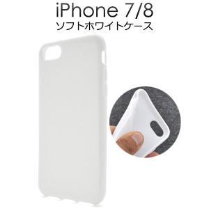 iPhone7 ケース ホワイト ソフトケース TPUケース カバー
