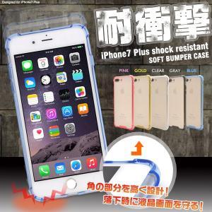 iPhone7 Plus ケース 耐衝撃カラーバンパークリアケース カバー