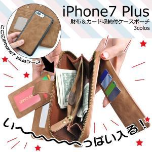 iPhone7 Plus ケース 財布型 カード収納付ウォレットケース カバー