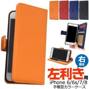 iPhone8 iPhone7 ケース 手帳型 左利き カラーレザー カバー アイフォンケース スマホケース|selectshopsig