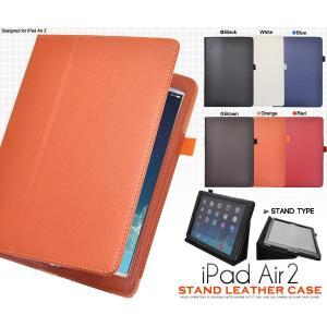 iPad Air 2 ケース レザーデザインケース カバー アイパッド エアー 2 タブレットケース