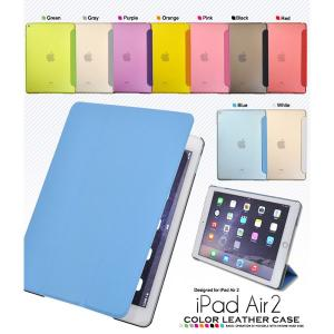 iPad Air 2 ケース カラーレザーデザインケース カバー アイパッド エアー 2 タブレット...