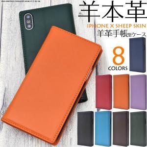 iPhone X ケース 手帳型 本革シープスキンレザー ア...