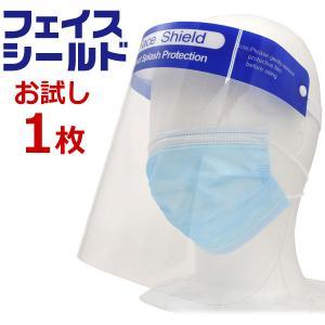 フェイスシールド 1個 飛沫防止 ウイルス対策 お試し 1枚 同梱不可